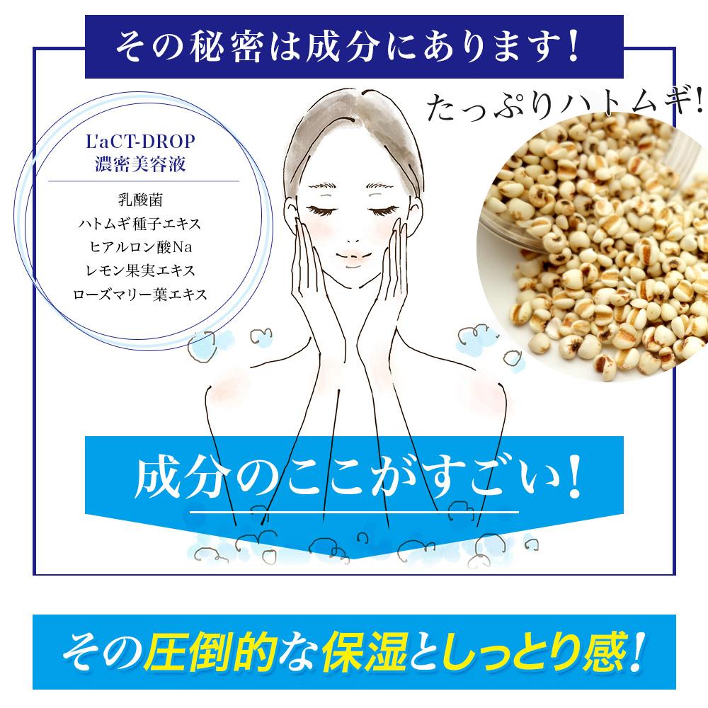 【定期購入】L'aCT-DROP濃密美容液 30ml ハトムギエキス 乳酸菌 ラクトドロップ ヒアルロン酸Na配合 ポツポツに 首筋 顔