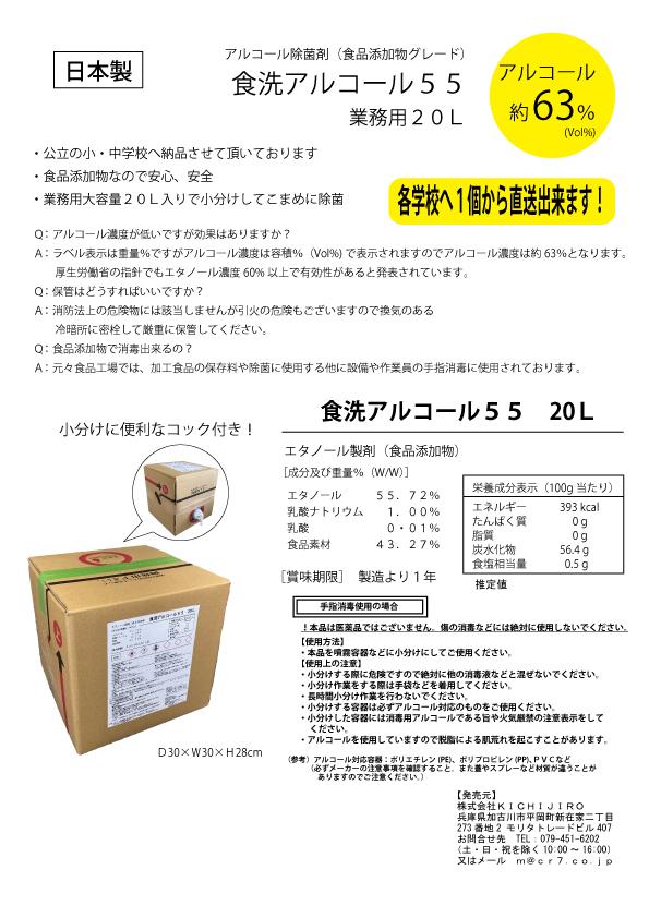 【日本製】食洗アルコール55 業務用アルコール消毒液20L(エタノール濃度63%)