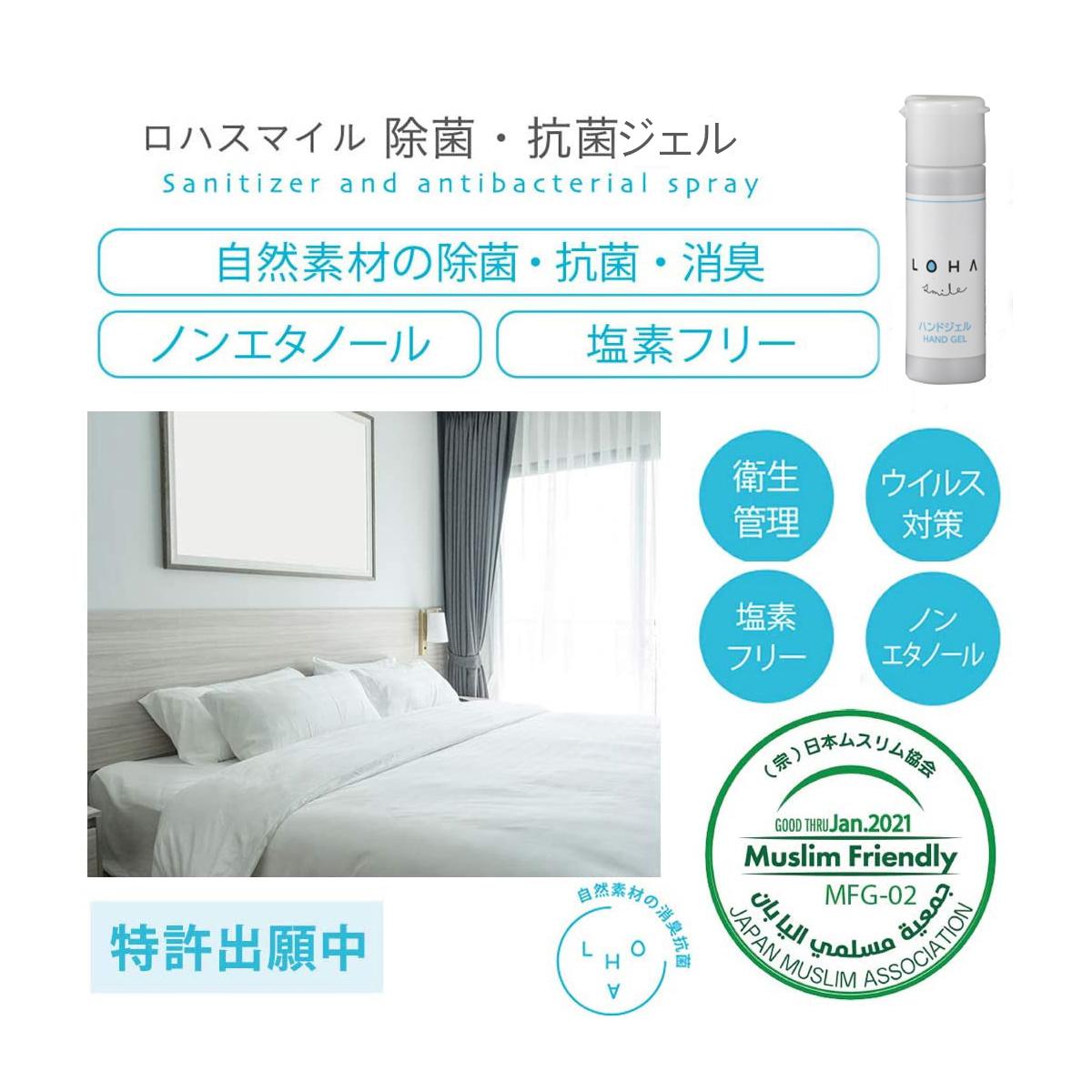 LOHA smile ハンドジェル50ml ベビー用品にも使える!