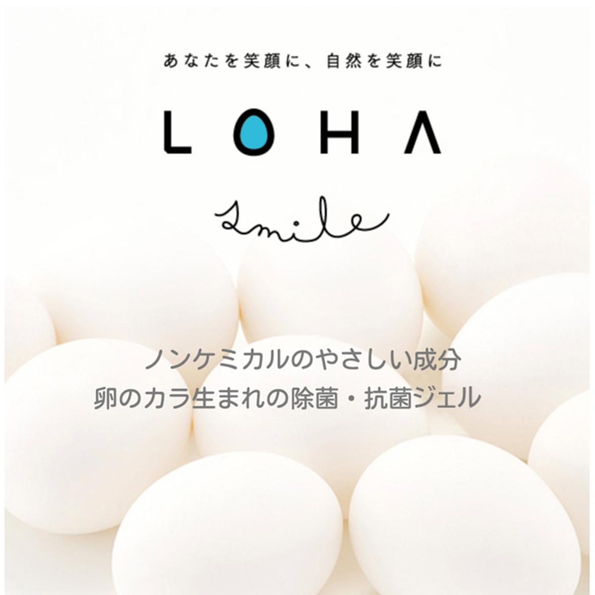 LOHA smile 除菌・抗菌スプレー200ml ロハスマイル