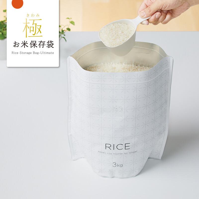 マーナ 極 お米保存袋 小分け 3kg