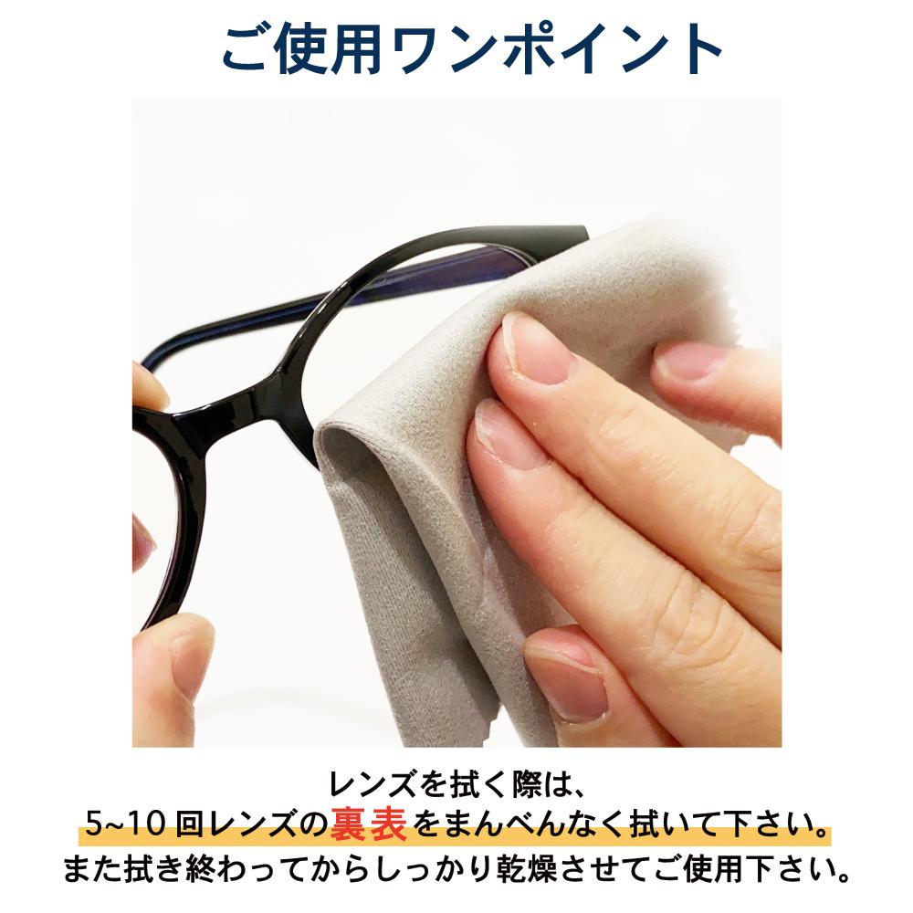 メガネのくもり止め LIQUID_hack Anti Fog マスクでくもらない 眼鏡クロス マスク対策 湯気