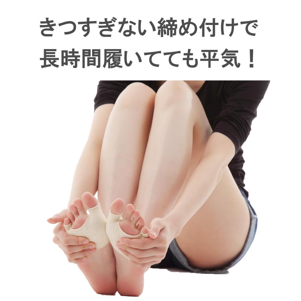 日本製 親指小指の綿混インナーソックス 外反母趾 サポーター ソックス 内反小趾 薄型 綿混素材 指 開く 親指 小指 ケア 靴下 足指 オープントゥ 靴の痛み パンプス ヒール