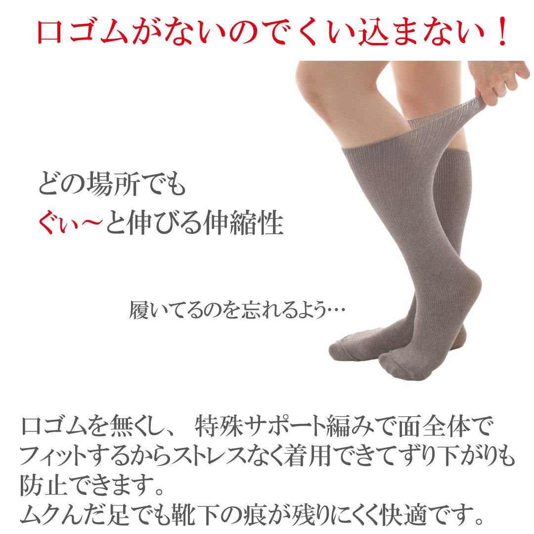 日本の織人 快適ソックス ハレルヤ