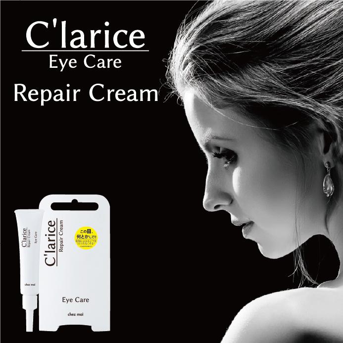 C'larice クラリスリペアクリーム Repair Cream