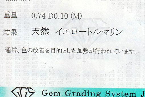 F72-20t0019-3【イエロートルマリン 0.74cts】Pt900ダイヤリング