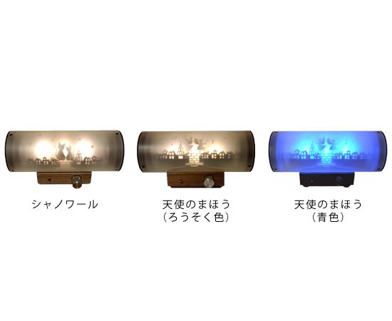 波動スピーカー(Kagee-シャノワール/天使のまほう)