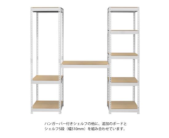 メタル&ウッドラックシリーズ ハンガーバー付きシェルフ3段(幅510mm)