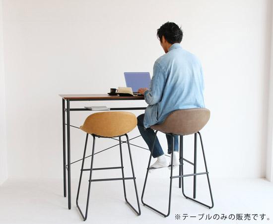 カームカウンターテーブル
