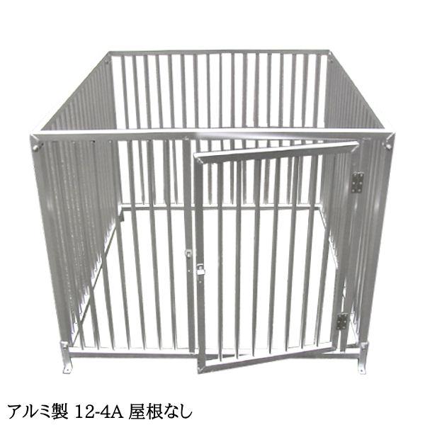 犬のサークル 4枚組パネルセット 【アルミ製 12-4A 屋根なし】 高さ1200×W1200×D1250mm トールタイプ 屋外・室内 兼用