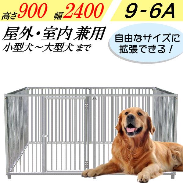犬のサークル 6枚組パネルセット 【アルミ製 9-6A 屋根なし】 高さ900×W2400×D1250mm 屋外・室内 兼用