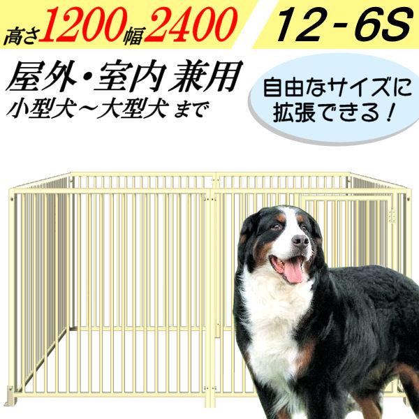 犬のサークル 6枚組パネルセット 【スチール製 12-6S アイボリー 屋根なし】 高さ1200×W2400×D1250mm トールタイプ 屋外・室内 兼用