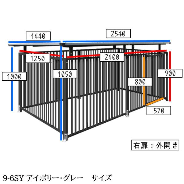 犬のサークル 6枚組パネルセット 【スチール製 9-6SY アイボリー 屋根付き】 高さ900×W2400×D1250mm 屋外・室内 兼用