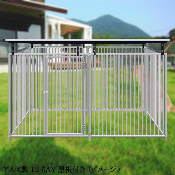 犬のサークル 6枚組パネルセット 【アルミ製 12-6AY 屋根付き】 高さ1200×W2400×D1250mm トールタイプ 屋外・室内 兼用