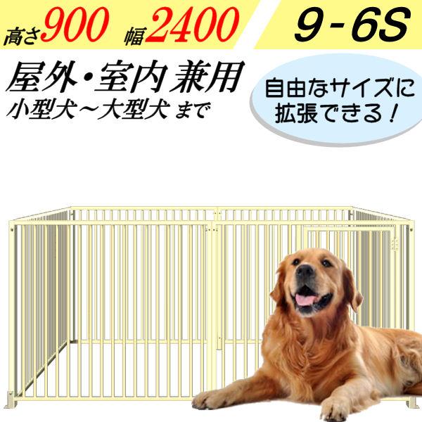 犬のサークル 6枚組パネルセット 【スチール製 9-6S アイボリー 屋根なし】 高さ900×W2400×D1250mm 屋外・室内 兼用
