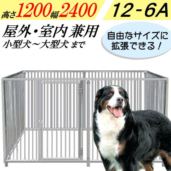 犬のサークル 6枚組パネルセット 【アルミ製 12-6A 屋根なし】 高さ1200×W2400×D1250mm トールタイプ 屋外・室内 兼用