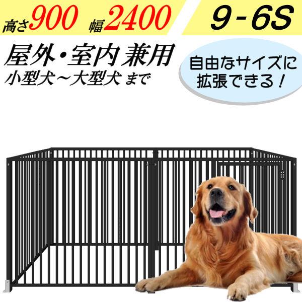 犬のサークル 6枚組パネルセット 【スチール製 9-6S グレー 屋根なし】 高さ900×W2400×D1250mm 屋外・室内 兼用
