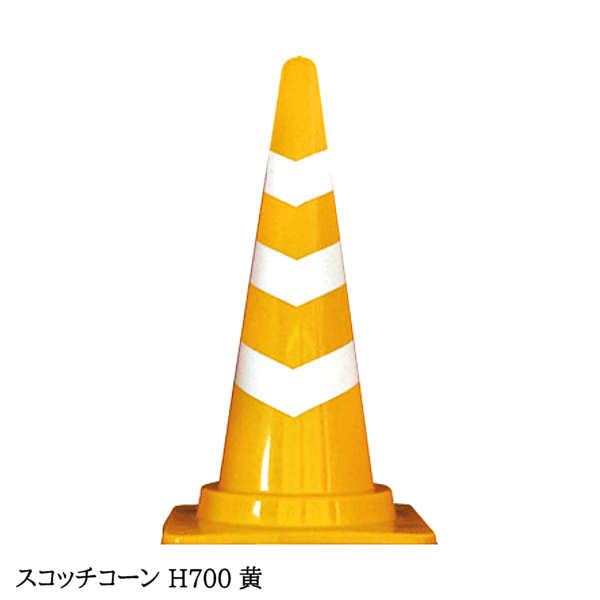 【スコッチコーン 25本セット (安全興業)】 赤白 青白 緑白 黄白 反射テープ3段巻 高さ700 PE素材