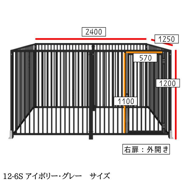 犬のサークル 6枚組パネルセット 【スチール製 12-6S グレー 屋根なし】 高さ1200×W2400×D1250mm トールタイプ 屋外・室内 兼用