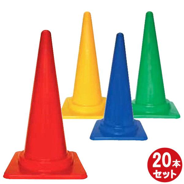 【カラーコーン 20本セット】 赤 黄 緑 青 S-700 S-700Y S-700G S-700V 高さ700 PE素材