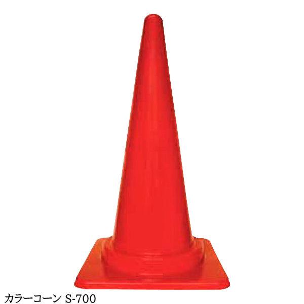 【カラーコーン+コーンベット 5本セット】 赤 黄 緑 青 S-700 S-700Y S-700G S-700V 高さ700 PE素材