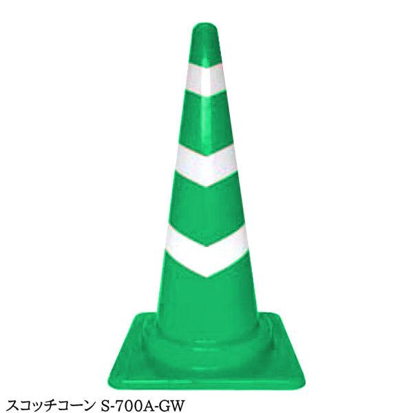 【スコッチコーン 20本セット】 赤白 黄白 緑白 青白 反射テープ3段巻 S-700A S-700A-YW S-700A-GW S-700A-VW 高さ700 PE素材