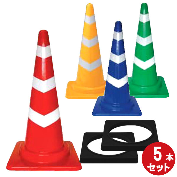 【スコッチコーン+コーンベット 5本セット】赤白 黄白 緑白 青白 反射テープ3段巻 S-700A S-700A-YW S-700A-GW S-700A-VW 高さ700 PE素材