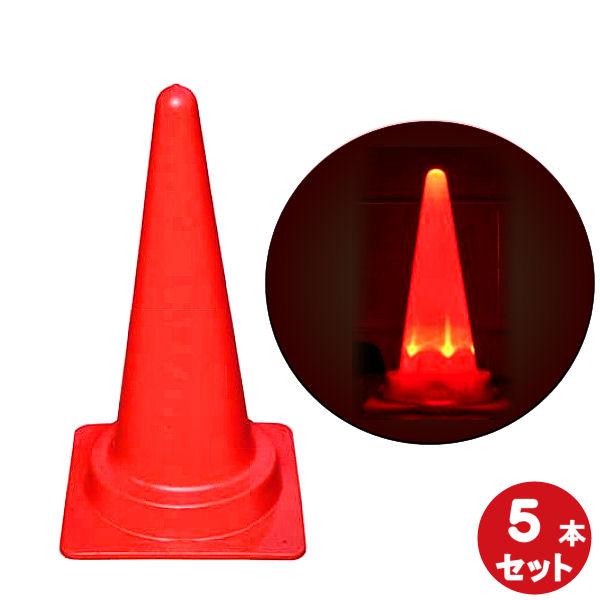 【LEDコーン 5本セット】 高さ700 赤 夜間自動点滅機能付き 点滅/点灯切り替え式 積み重ね可能