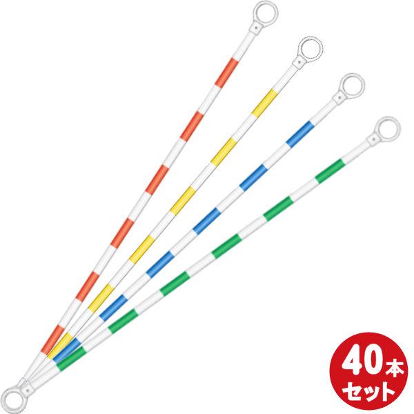 【コーンバー 1.5m 40本セット 赤白 黄白 緑白 青白】 φ34 反射テープ巻