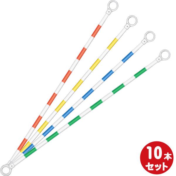 【コーンバー 1.5m 10本セット 赤白 黄白 緑白 青白】 φ34 反射テープ巻