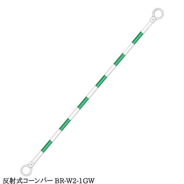 【コーンバー 2.0m 40本セット 赤白 黄白 緑白 青白】 φ34 反射テープ巻
