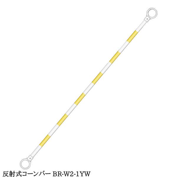 【コーンバー 2.0m 10本セット 赤白 黄白 緑白 青白】 φ34 反射テープ巻