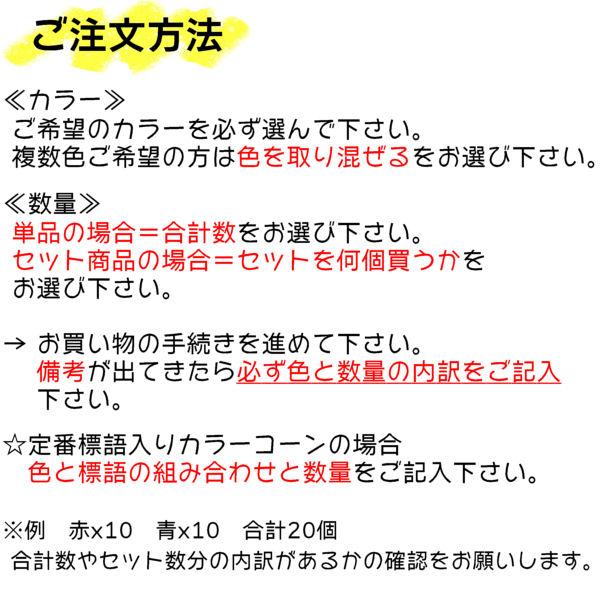 【ミニコーン 20本セット 赤 黄 緑 青】 CCR-450 CCB-450 CCG-450 CCY-450 高さ450 PE素材