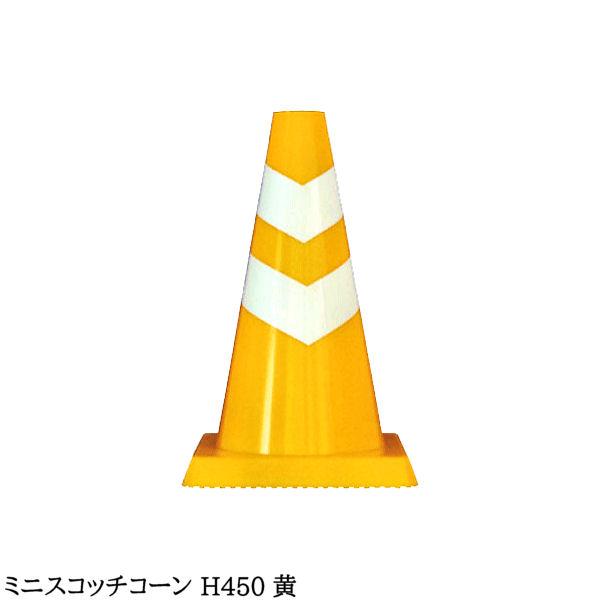 【ミニスコッチコーン 20本セット 赤白 青白 黄白 緑白】 SCR-450 SCB-450 SCG-450 SCY-450 高さ450 PE素材