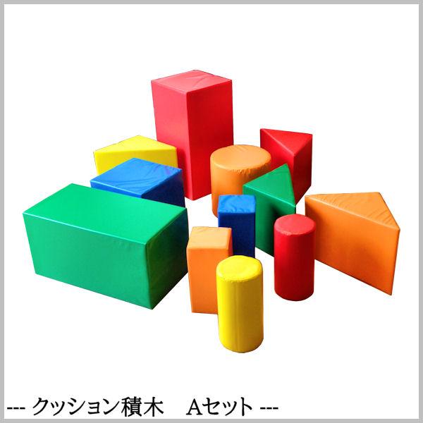 子ども用おもちゃ ウレタン製 【クッション積木 Aセット ベーシックカラー】