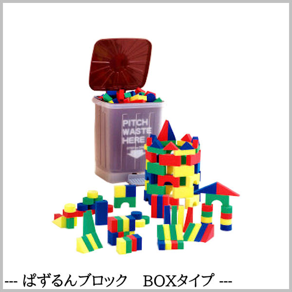 子ども用おもちゃ EVA樹脂製 【ぱずるんブロック BOXタイプ】 食品衛生法合格品 知育玩具