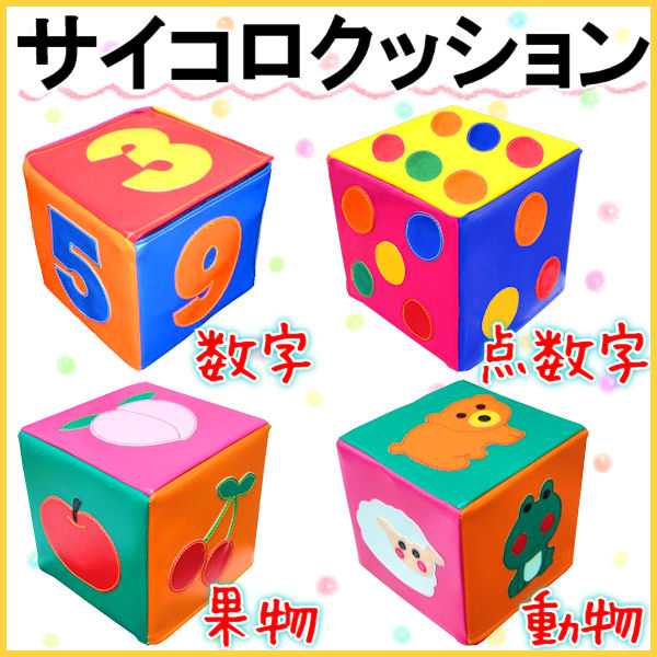 子ども用おもちゃ ウレタン製 【サイコロクッション 全4種類】 数字・点数字・果物・動物
