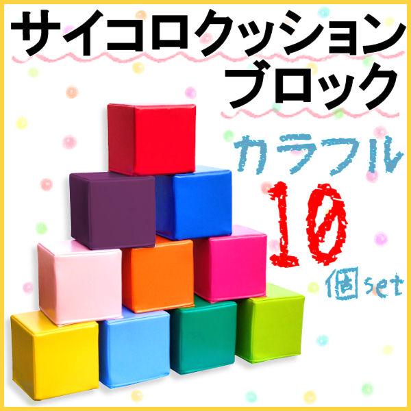子ども用おもちゃ ウレタン製 【サイコロクッションブロック カラフル10個セット】