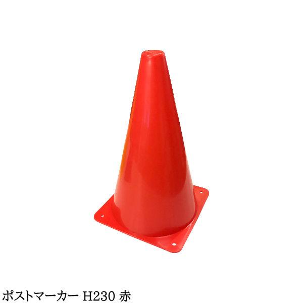 【ポストマーカー 10本セット 赤 青 黄】 高さ230 PE素材