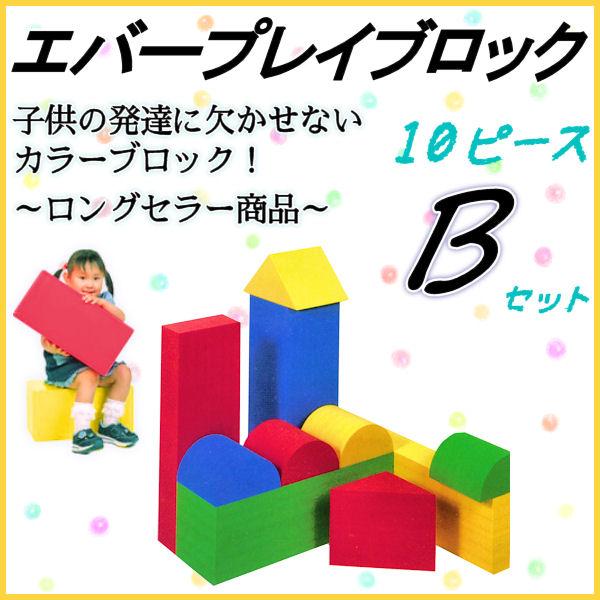 子ども用おもちゃ EVA樹脂製 【エバープレイブロック Bセット 10ピース】 食品衛生法合格品 知育玩具
