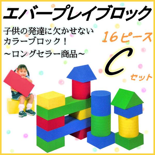 子ども用おもちゃ EVA樹脂製 【エバープレイブロック Cセット 16ピース】 食品衛生法合格品 知育玩具