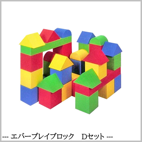 子ども用おもちゃ EVA樹脂製 【エバープレイブロック Dセット 32ピース】 食品衛生法合格品 知育玩具