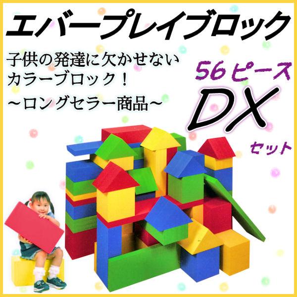子ども用おもちゃ EVA樹脂製 【エバープレイブロック DXセット 56ピース】 食品衛生法合格品 知育玩具