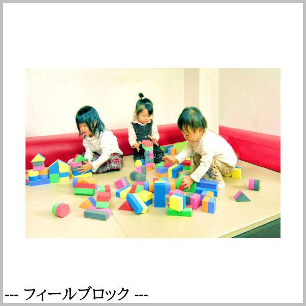 子ども用おもちゃ EVA樹脂製 【フィールブロック BOXタイプ】 食品衛生法合格品 知育玩具