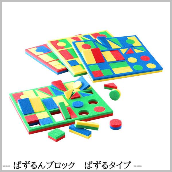 子ども用おもちゃ EVA樹脂製 【ぱずるんブロック ぱずるタイプ】 食品衛生法合格品 知育玩具