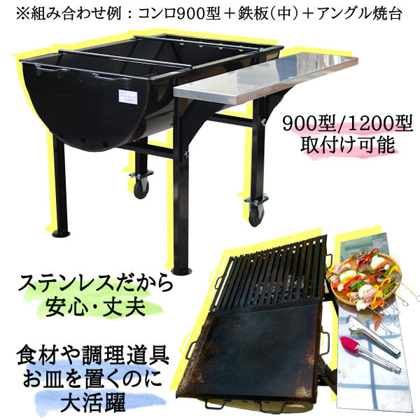 本格派!業務用でも◎ 【BBQコンロ 900型】 職人手作り こだわり・安心の国内生産