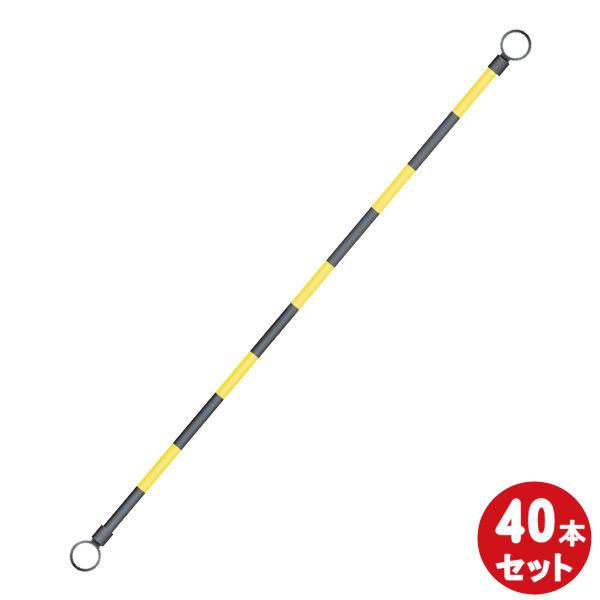 【コーンバー 1.5m 40本セット 黄黒】 φ34 反射テープ巻