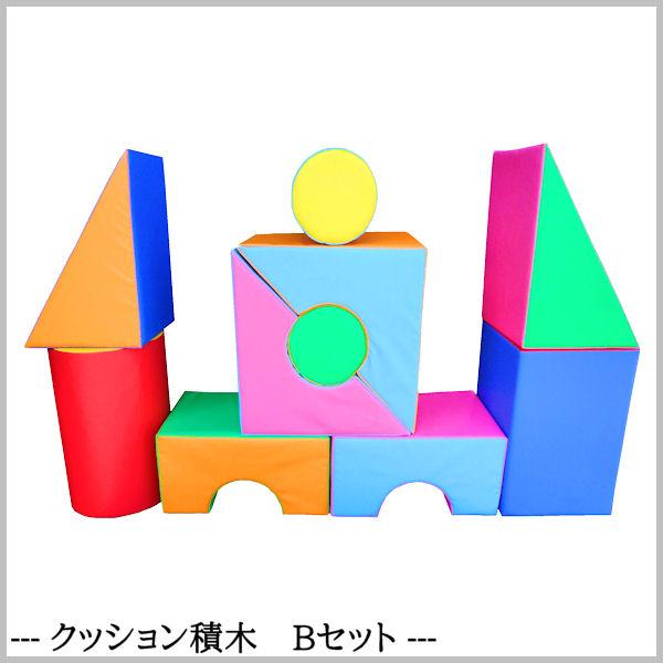 子ども用おもちゃ ウレタン製 【クッション積木 Bセット ツートンカラー】