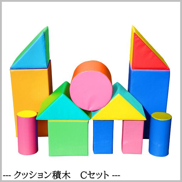 子ども用おもちゃ ウレタン製 【クッション積木 Cセット ツートンカラー】