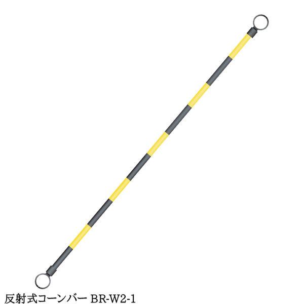 【コーンバー 2.0m 10本セット 黄黒】 φ34 反射テープ巻